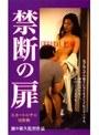 禁断の扉 スカートの中の性衝動