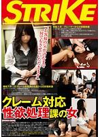STRIKE クレーム対応性欲処理課の女 前田陽菜