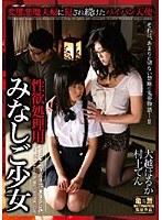 性欲処理用 みなしご少女 変態悪魔夫婦に犯され続けたパイパン天使 ダウンロード