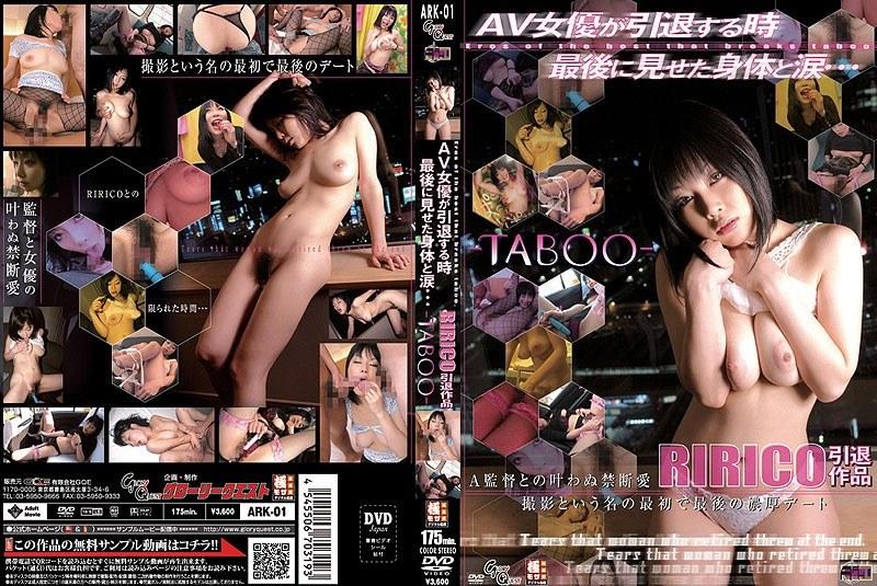 (13ark01)[ARK-001] -TABOO- RIRICO引退作品 ダウンロード