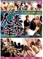 ガチンコ 人妻合コン Part5