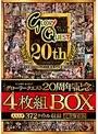 グローリークエスト20周年記念BOX