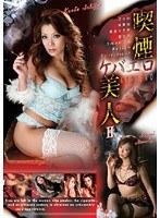 喫煙ケバエロ美人 2 ダウンロード