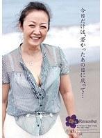 Love Remember〜今日だけは、若かったあの日に戻って… 千鶴53歳 ダウンロード