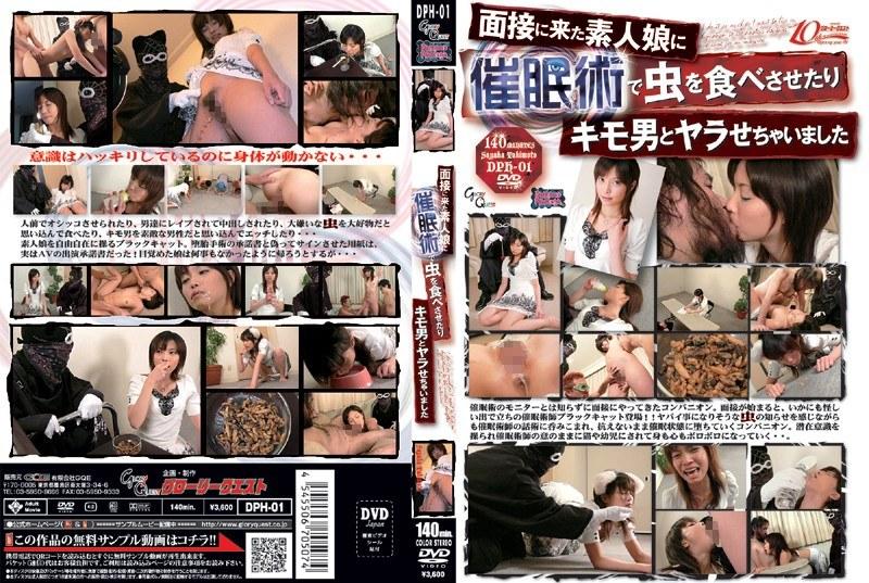 (13dph00001)[DPH-001] 面接に来た素人娘に催眠術で虫を食べさせたりキモ男とヤラせちゃいました ダウンロード