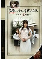 盗撮マンション管理人日誌 〜中出し(裏)規約〜 ダウンロード