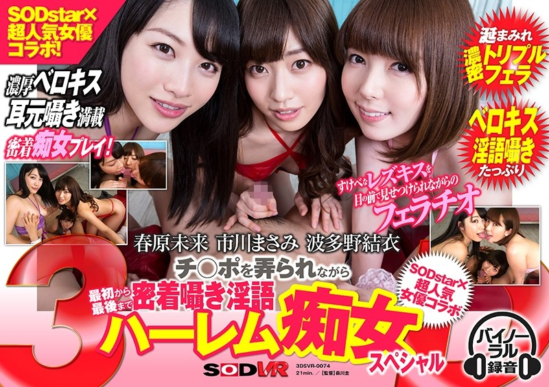 DSVR-074 [VR] SODstar × Super Popular Actress Collaboration Ichikawa Masami × Haruhara Mirai · Hatano Yui Chi ○ While Being Fiddled With A Pole, It Closely Ties From The Beginning To The End, Whispering Her Words Her Harem Slut Special (SOD Create) 2