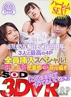 【VR】SODstar × SODVR 3D star女優市川まさみ、桐...