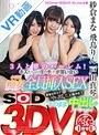 【VR】SODstar×SODVR 3D st...