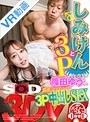 しみけんと3P 憧れのAV女優篠田ゆうちゃんと濃密プライベート3P中出しSEX