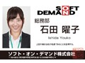 【VR】超本格リアル野球拳VR 業務中のSOD女子社員が目の前で...sample2