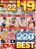 【VR】神エロ風俗超当たり嬢総勢22名による厳選19タイトル220...