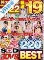 【VR】神エロ風俗超当たり嬢総勢22名による厳・・・