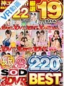 【VR】神エロ風俗超当たり嬢総勢22名...