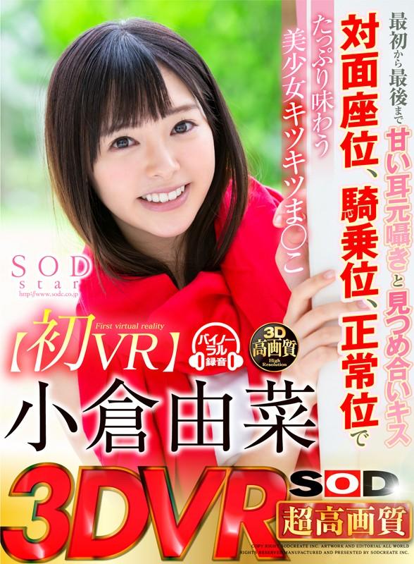 イドル級に可愛い超絶美少女の「小倉由菜」が甘えながらイキまくるアダルトVR動画まとめ