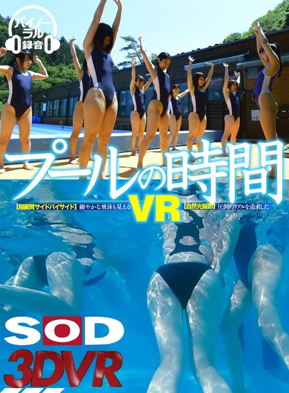 JKの泳ぐ姿をじっくり観察できるプールの時間VR爆誕