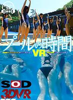 【VR】プールの時間VR 【サイドバイサイド高画質&リアルを徹底追求した自...