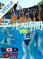 【VR】プールの時間VR 【サイドバイサイド高画質&リアルを徹底追求した自然光撮影】