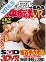 【VR】超リアル 電車痴漢VR 一条みお