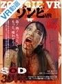 【VR】ゾンビVR 蓮実クレア(13dsvr00339)