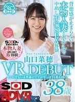 【VR】山口菜穂 38歳 VR DEBUT どこにでもいる普通のママがやっぱり1番エロい。背...
