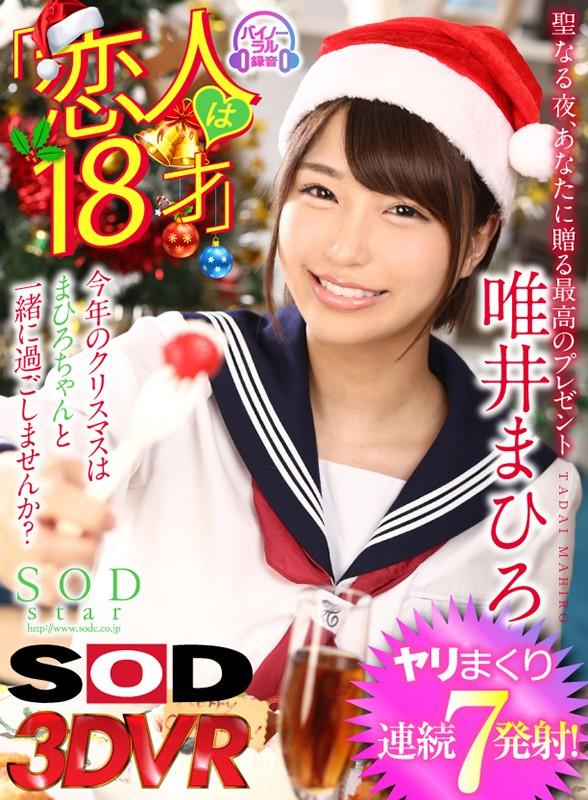 【VR】『恋人は18才』唯井まひろ クリスマスパーティーで連続7発射!のサンプル画像