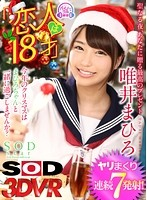 【VR】『恋人は18才』唯井まひろ クリスマスパーティーで連続7発射! ダウンロード