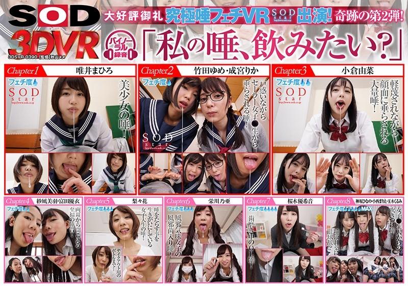 唯井まひろ その他フェチ 【VR】唾飲みVR-2- 美女の唾厳選12名スペシャル!