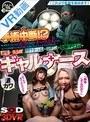 【VR】激カワギャルナースV...