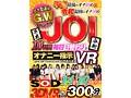 【VR】超大型連休G.WスペシャルJOI 10日間毎日日替わりでオナ...sample1
