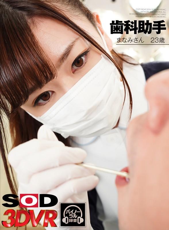 【VR】歯科助手 まなみ 23歳 (B86 W58 H86) 1