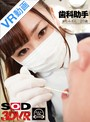 【VR】【HQ高画質VR】歯科助手 まなみ 2・・・