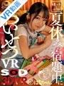 【VR】【HQ超高画質】夏休みの宿題中にわいせつVR はなちゃん 147cm