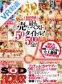 【VR】SODVRおかげさまで50...