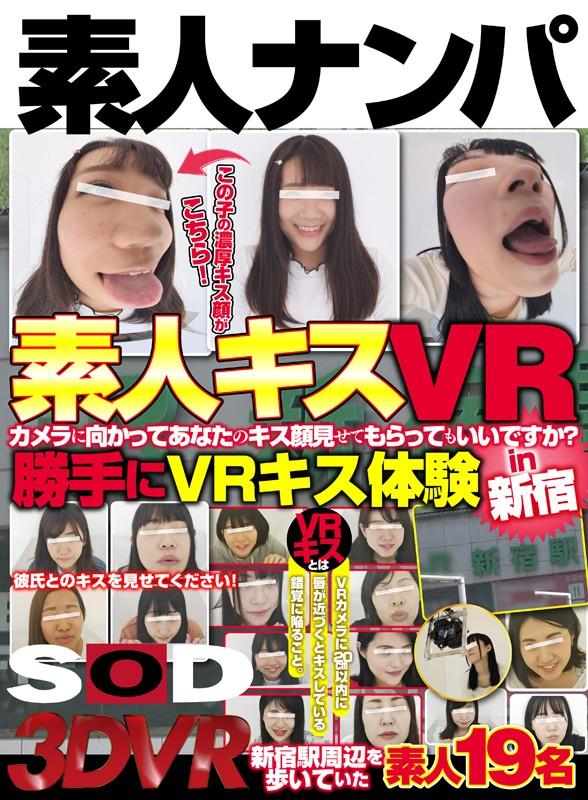 【VR】【HQ高画質VR】【素人キスVR】『カメラに向かってあなたのキス顔見せてもらってもいいですか?』勝手にキス体験 in新宿 1枚目
