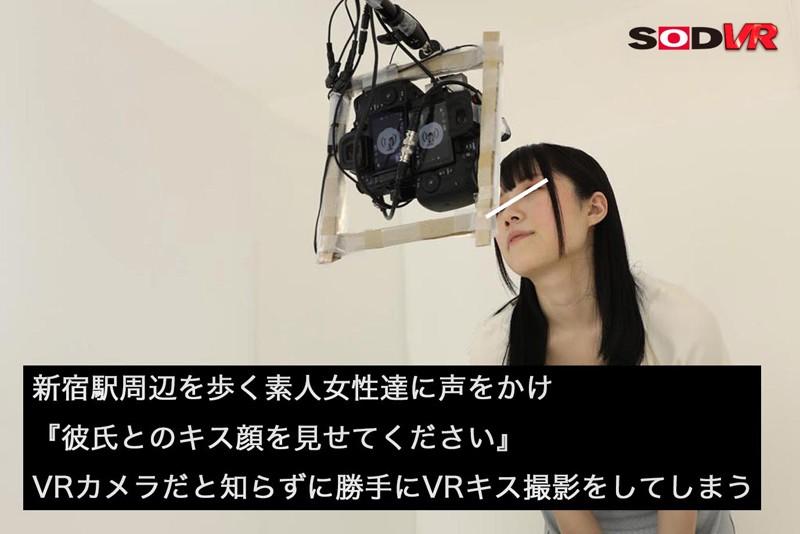 【VR】【HQ高画質VR】【素人キスVR】『カメラに向かってあなたのキス顔見せてもらってもいいですか?』勝手にキス体験 in新宿 3枚目