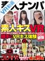 【VR】【素人キスVR】『カメラに向かってあなたのキス顔見せてもらってもいいですか?』勝手にキス体験 in新宿(13dsvr00507)