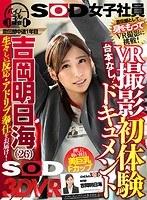 【VR】SOD女子社..