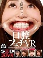 【VR】口腔フェチVR ※ただ真近で口の中を見る、それだけです。 監修 口腔AV巨匠 口腔仙人(Dr. X)