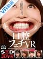 【VR】口腔フェチVR ※ただ真近で口の中を見る、それだけです。 監修 口腔AV巨匠 口腔仙人(Dr. X)(13dsvr00568)