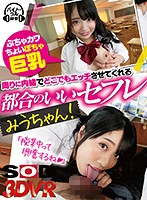 DSVR-569 【VR】 Buchakawa! Mifu-chan, A Convenient Saffle That Lets You Etch Everywhere With A Little Bit Of Big Tits! Miu Mitsushima