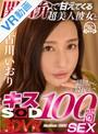 【VR】関西弁で甘えてくる超美人彼女と最初から最後までキス100回SEX 古川いおり