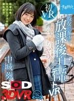【VR】彼女のお家まで放課後自転車デートVR 中城葵 田舎の冬はやることなくて寒いのでめちゃくちゃヤりまくった