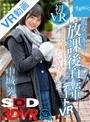 【VR】彼女のお家まで放課後自転車デートVR 中城葵 田舎の冬はやることなくて寒いのでめちゃくちゃヤりまくった(13dsvr00640)