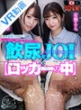 【VR】【飲尿JOI×ロッカー...