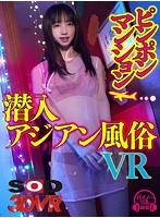 【VR】【潜入アジアン海外風俗】ピンポンマンションVR 13dsvr00682のパッケージ画像