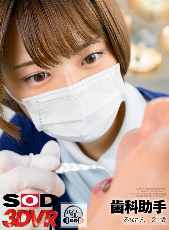 歯科助手 るな 21歳 (B82(C) W56 H86)