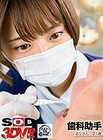 【VR】歯科助手 るな 21歳 (B82(・・・