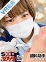 【VR】歯科助手 るな 21歳 (B82(C)・・・