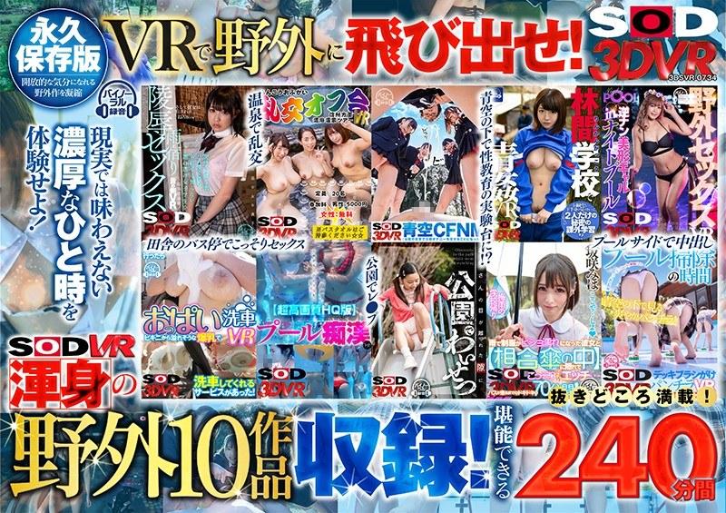【VR】【野外BEST 240分】...